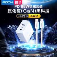 ROCK 65W氮化镓GaN充电器套装 华为/小米/苹果手机/笔记本USB-C三口PD快充 MacBook/iPad电源适配器