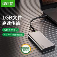 绿巨能(llano)M.2/NGFF移动硬盘盒 NGFF转USB3.0 高速M2移动硬盘盒 SSD外置硬盘盒 5Gbps 配Type-c线 40cm