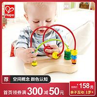 Hape泡泡乐绕珠 串珠婴儿童男女孩益智玩具0-1-2岁宝宝底座带吸盘