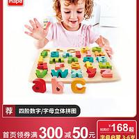 Hape四阶立体字母拼图 儿童木质拼板益智玩具3-6岁宝宝木制大写