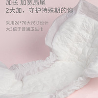 开丽计量型产妇卫生巾安心裤型产后专用排恶露加大号加长月子用品