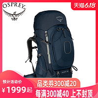OSPREY XENITH天顶 户外登山包徒步双肩包自带热力塑型腰带运动包