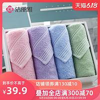 洁丽雅毛巾 纯棉舒适蓬松柔软洁面巾 吸水素色洗脸巾 四条礼盒装