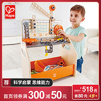 Hape科学物理实验台益智玩具套装4岁过家家学龄前男女孩STEAM拆装