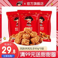 台湾进口零食张君雅小妹妹麻辣风味休闲丸子80g*3袋膨化休闲零食