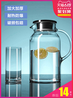 TiaNXI 天喜 Tianxi 天喜 玻璃冷水壶 1L