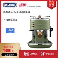 Delonghi/德龙ECO310家用办公室小型半自动意式咖啡机泵压式