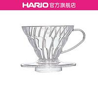HARIO咖啡滤杯 V60滴漏式耐热树脂手冲咖啡壶滤杯VD