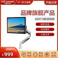 Loctek乐歌D7电脑显示器万向桌面旋转液晶电脑架伸缩显示屏支架 D7D双屏/2-9kg承重