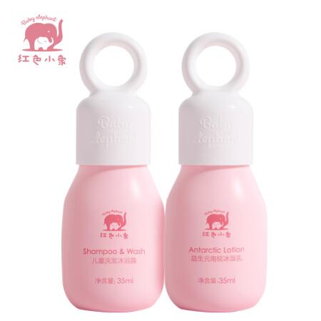 红色小象 儿童洗发沐浴露 宝宝润肤身体乳 宝宝护肤 儿童洗发水 儿童洗护旅行装