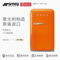 SMEG 意大利原装进口 意式复古冰箱 迷你单门客厅电冰箱 化妆品冷藏 饮料冷冻家用 FAB5 活力橙
