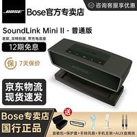 Bose SoundLink Mini II2代蓝牙音响speaker无线迷你音箱低音炮博士boss 黑色-普通版(老款 带充电底座) Bose官方专卖店 国行正品 全国联保