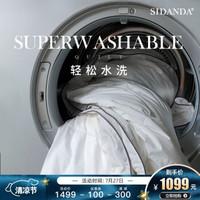 SIDANDA 诗丹娜 可水洗95%白鹅绒舒感夏被 200*230cm