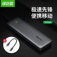 绿巨能(llano)M.2/NVMe移动硬盘盒 NVMe转USB3.1 高速M2移动硬盘盒 SSD外置硬盘盒 10Gbps 配Type-c线 50cm