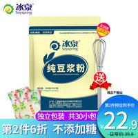 冰泉纯豆浆粉540g共30小袋无蔗糖无麦芽糖添加非转基因纯黄豆粉 540g纯豆浆粉(内含小包装)