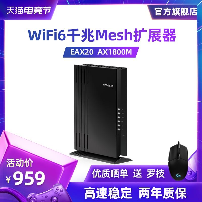 NETGEAR网件EAX20 WiFi6高速MESH扩展器 千兆端口AX1800M双频WiFi无线信号扩大器穿墙中继器增强器放大器AP