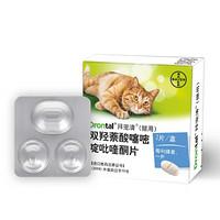德国进口拜耳拜宠清(Drontal)猫咪体内驱虫药 1kg以上猫用除蛔虫绦虫线虫宠物药品【原装2片装】