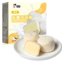 限地区:俏侬 麻薯冰淇淋 榴莲味 160g 4只/盒  *16件