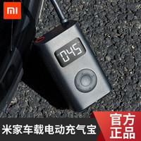 小米(MI)米家充气宝 车载电动充气泵 打气筒轮胎胎压数显 米家充气宝