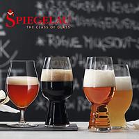Spiegelau诗杯客乐德国进口 轻奢水晶创意玻璃大号啤酒杯冰啤套装 透明