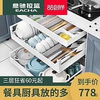 意驰拉篮 厨房304不锈钢收纳架双层抽屉式调味料锅具碗碟橱柜拉篮