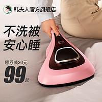 韩夫人 除螨仪紫外线杀菌机家用床上去螨虫神器吸尘器床铺除吸小型
