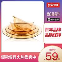 美国康宁pyrex官网玻璃餐具套装美式饭碗深碟浅碟耐热家用汤碗