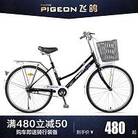 FLYING PIGEON 飞鸽 普通自行车女轻便上班成年单车女式通勤车时尚大人代步男初中学生