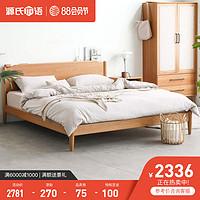 源氏木语全实木床现代简约卧室樱桃木1.51.8米大床北欧主卧双人床