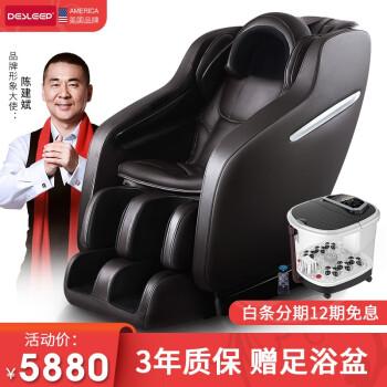 迪斯(Desleep) 美国迪斯全自动家用全身按摩椅太空豪华舱多功能电动按摩椅精选陈建斌推荐T06L 咖啡色