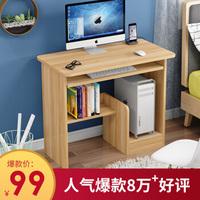 雅美乐 电脑桌 台式简易家用书桌 写字台办公桌 桌子 浅胡桃色 YDZ802
