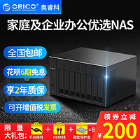 ORICO/奥睿科 企业NAS机箱存储家庭网络存储器磁盘阵列raid个人私有云存储服务器带宽共享设备硬盘柜