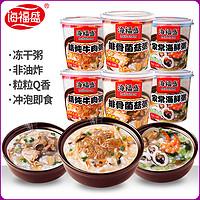 海福盛速食粥早餐食品组合6桶 即食早饭夜宵方便营养代餐非八宝粥