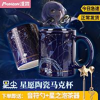 漫踪星尘正版动漫周边马克杯创意二次元个性设计印花陶瓷茶漏水杯