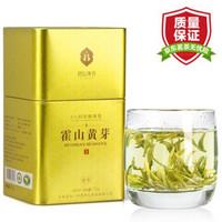 2020新茶  精品霍山黃芽  春茶 抱兒鐘秀茶葉 黃茶 明前特級 高山原產罐裝75g 安徽 云霧茶