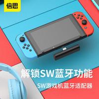 倍思 switch蓝牙适配器 任天堂游戏机SW Lite无线耳机音响音频接收器PS4台式机电脑发射器 【防护柱设计|18W快充|配USB转接头】黑色