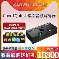 CHORD 和弦 CHORD Qutest 和弦HiFi发烧音频解码器 便携迷你桌面DSD解码器