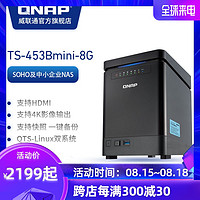 QNAP威联通TS453Bmini 8G内存 四盘位磁盘阵列网络存储NAS办公私有云家庭网络存储服务器 军绿色