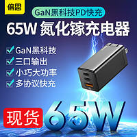 倍思65W充电器头氮化镓GaN笔记本45W适用于华为超级快充苹果PD闪充air小米macbookpro适配器多口快充电源套装