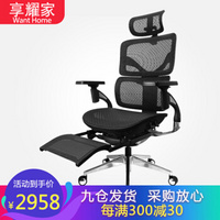 【享耀家 S3A】人体工学电脑椅子 老板椅 家用电竞椅转椅 办公椅 松林产品 幻影黑 + 集成腿托
