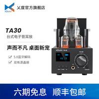 XDuoo 乂度TA-30平衡蓝牙5.0电子管胆机台式耳放解码一体机 TA30黑色标准版