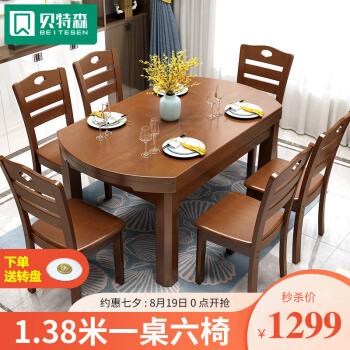 贝特森 餐桌 实木餐桌椅组合 可伸缩折叠中式圆形饭桌子 胡桃色 一桌六椅(1.38米)