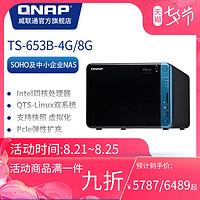 QNAP威联通TS-653B-4G/8G 6盘位企业级NAS网络存储器私有云无硬盘