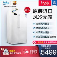 BEKO/倍科EUG91640IW-C对开门冰箱家用大容量原装进口零度保鲜 白色