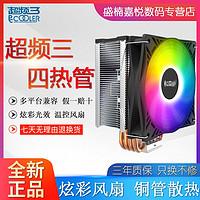 超频三东海X4S/AMD散热器RGB炫彩四/五热管红蓝光115XCPU散热台式