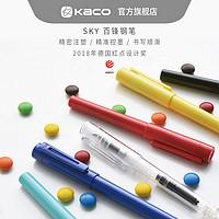 KACO SKY百锋钢笔德国透明彩色学生专用钢笔成人练字墨囊钢笔EF尖钢笔小学生练字专用女生专用