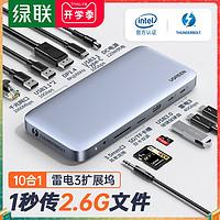 绿联雷电3三Typec扩展坞Thunderbolt拓展外接显卡USB分线器HUB转接头多接口笔记本2适用于苹果MacBookPro电脑