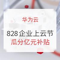 促销活动:华为云 828企业上云节 促销专场