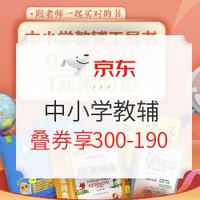 领券防身、促销活动:京东 开学季 中小学教辅工具书