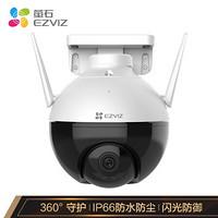 EZVIZ 萤石 萤石 EZVIZ C8C 4mm 200万高清wifi室外双云台 安防监控摄像头 IP66防水 手机远程 人形检测 H.265编码